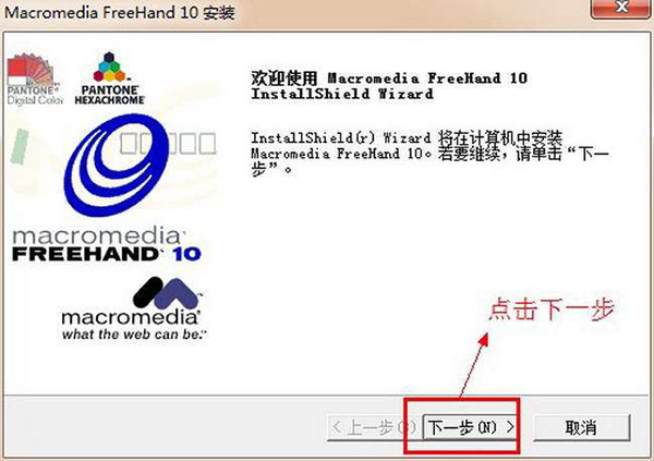 【Macromedia FreeHand 10 】 FreeHand 10 破解版下载中文