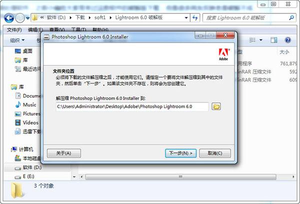 Lightroom 6安装教程简体中文版详细图文破解免费下载