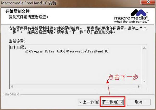 FreeHand 10安装教程简体中文版详细图文破解免费下载