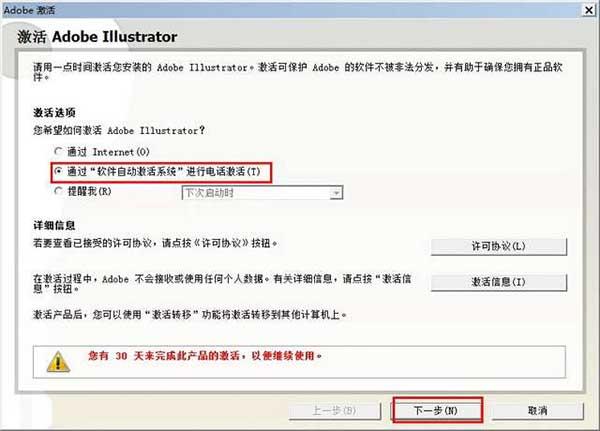 【Illustrator】Illustrator Cs2 中文破解版下载