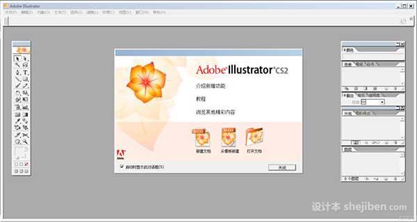 【Illustrator】Illustrator Cs2 中文破解版下载0