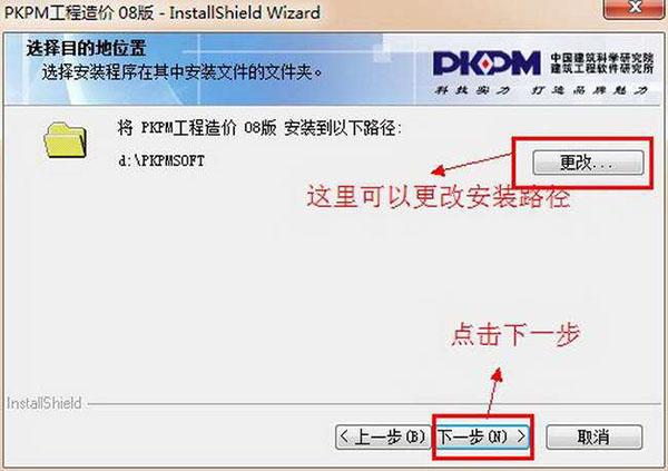 【pkpm2008】钢结构设计软件正式破解版下载