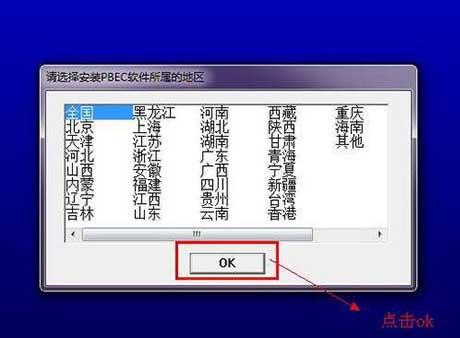 pkpm2005安装教程简体中文版详细图文破解免费下载