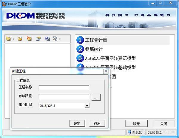 【pkpm2008】钢结构设计软件正式破解版下载0