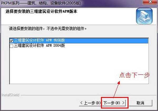 综合CAD工具(pkpm)2005官方免费版下载