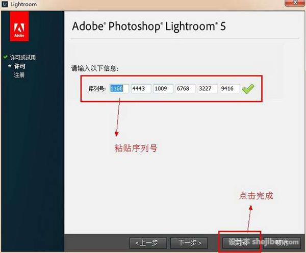 Lightroom 5.5 序列号免费下载0