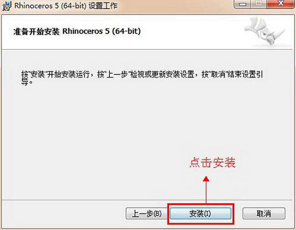 【Rhino】rhino犀牛5.0 中文破解版免费下载