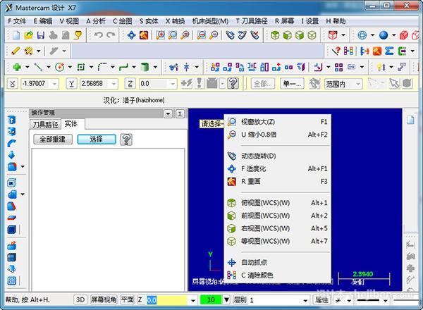 Mastercam X7(汉化包) 免费版下载0