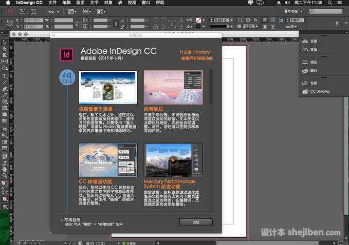 InDesign CC 2015 简体中文版(64位)下载0
