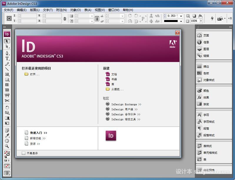 InDesign CS3 简体中文完整版下载0