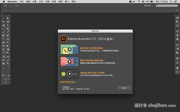 Illustrator CC 2014 For Mac简体中文版下载0