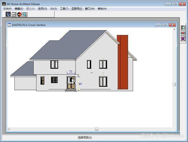 户型画图软件3Dhome 4.0绿色版下载0