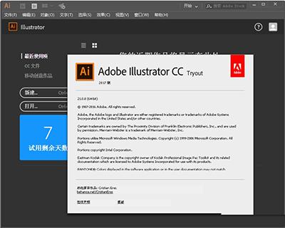 Illustrator CC 2017 21.0官方中文版(64位)下载