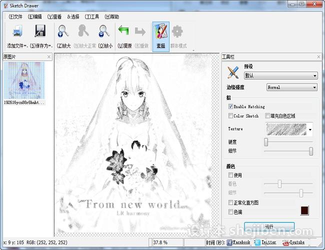 照片转手绘软件(SoftOrbits Sketch Drawer)v2.0 简体中文版下载0