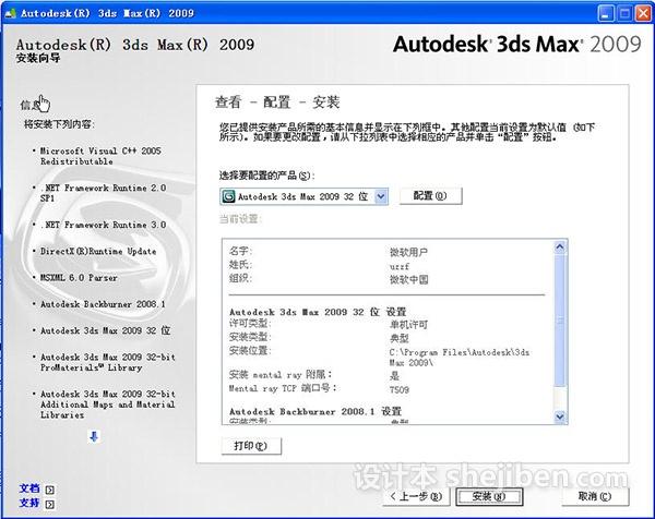 【3dmax2009】3dsmax2009中文版(64位)下载(含注册机)