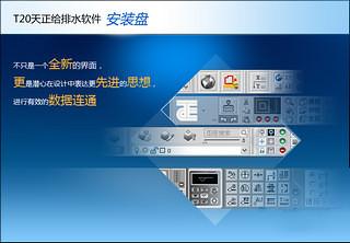 天正给排水T20官方中文版下载