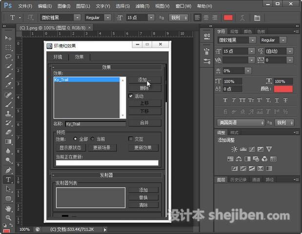 Max2014拖尾插件(Ky Trail)1.2官方汉化版64位下载0