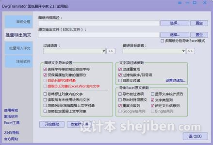DWGTranslator(CAD图纸辅助工具) v1.8 中文正式版下载0