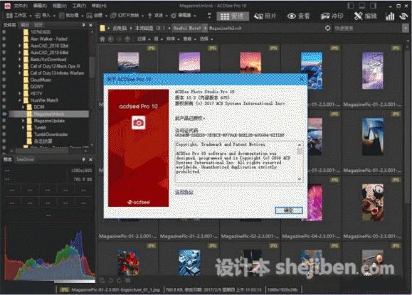 ACDSee Pro 10 v10.3.0.675汉化精简破解版32位下载0