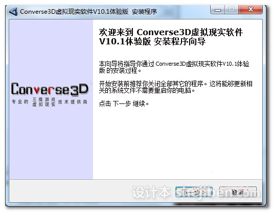 converse3d(虚拟现实软件)v10.1安装版下载0