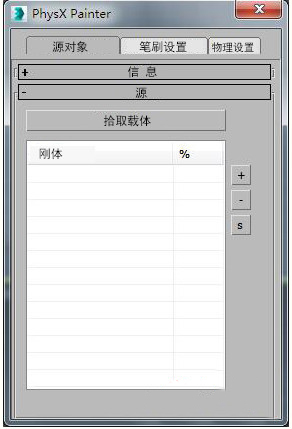 PhysX Painter for 3ds Max(刚体画笔插件) v1.0汉化版下载0