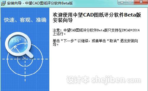 中望CAD图纸评分软件 v1.0.0.28官方安装版下载0