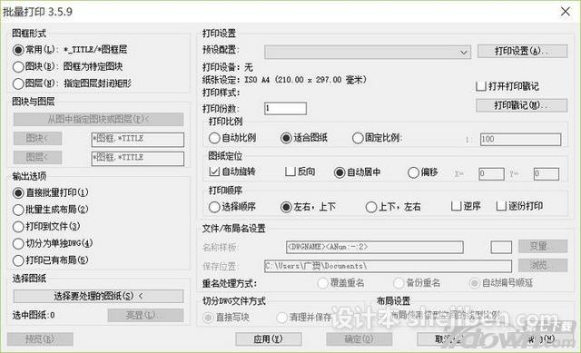 浩辰CAD批量打印工具 3.5.9免费下载0