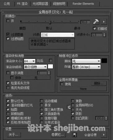 finalrender for max2012(渲染器) R3.5 SE SP1汉化中文版下载0