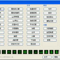 CAD70个常用工具插件最新版下载