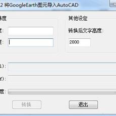 Kml2Dxf(CAD图形转换工具) V6.3.0绿色版下载