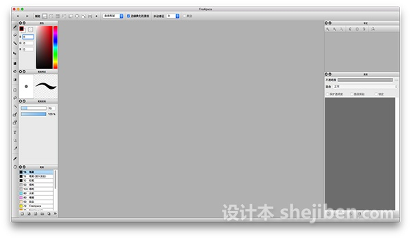 Firealpaca(电脑绘画)  最新v1.8.3  中文免费版0
