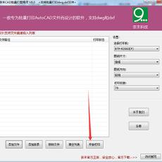 (CAD批量打图软件)奈末CAD批量打图精灵 v8.0 绿色版 下载
