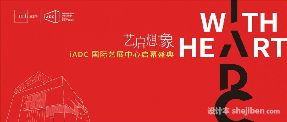 行业新地标,11月25日满京华·国际艺展中心隆重启幕!