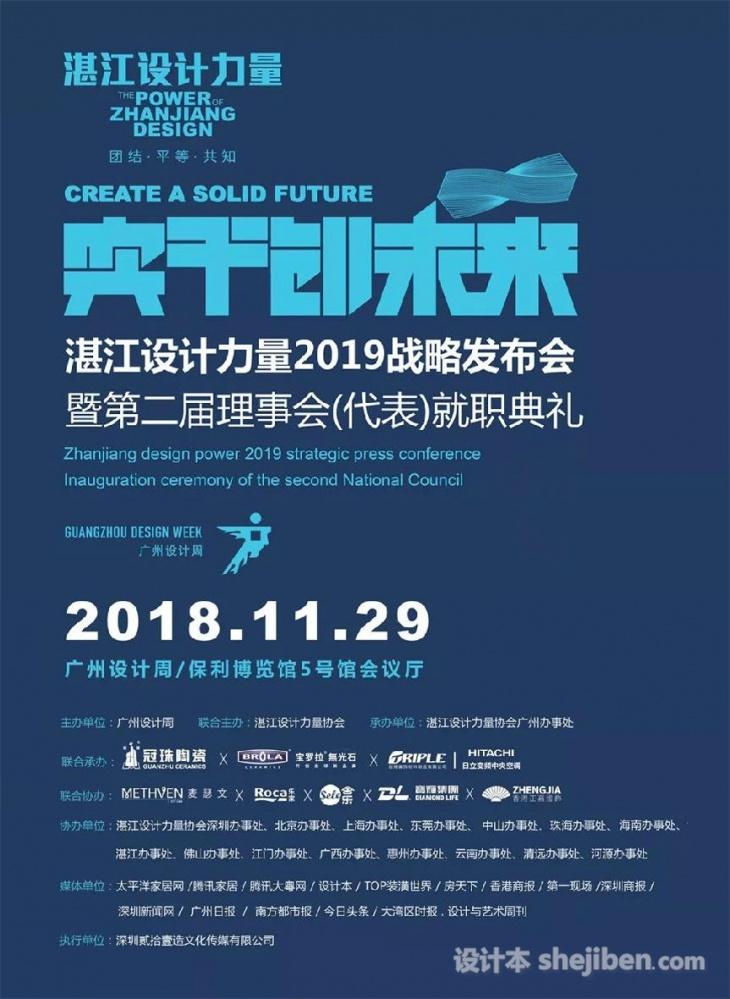 [重磅头条]湛江设计力量|实干创未来|智造2018广州设计周新高潮