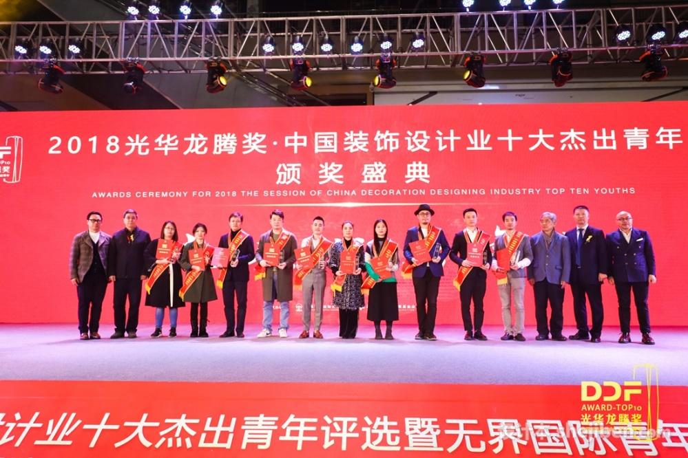 设计师方磊荣获2018光华龙腾奖·中国装饰设计业十大杰出青年