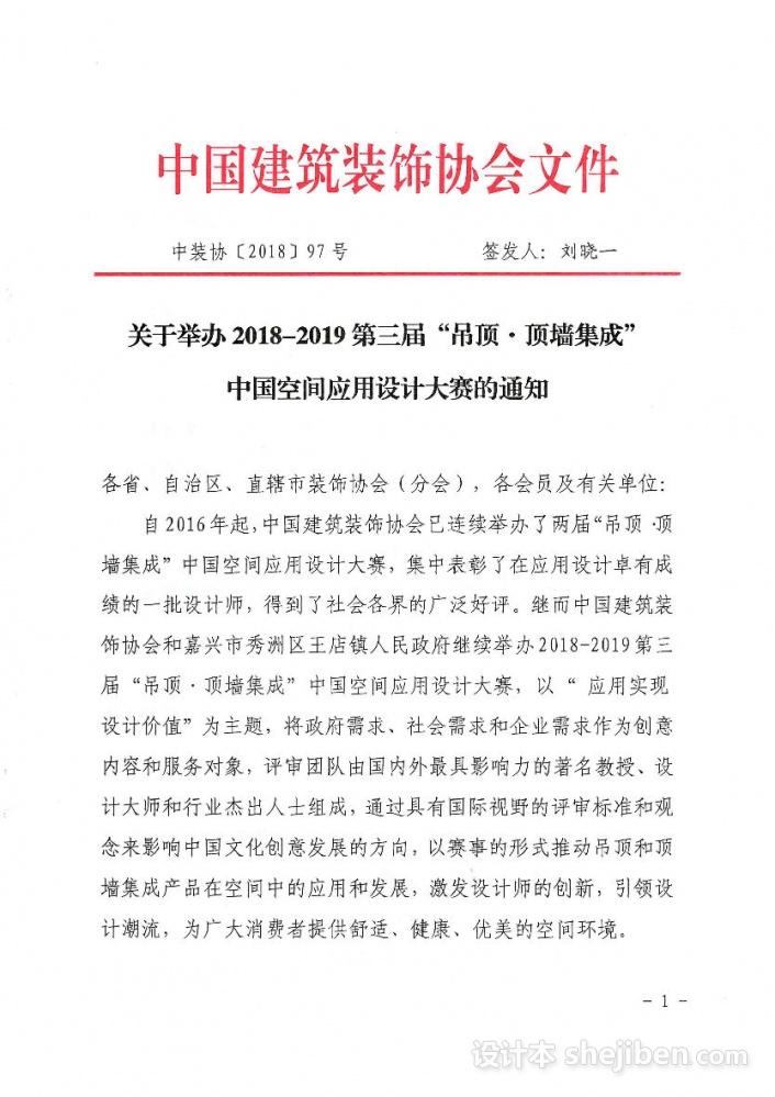 """关于举办2018-2019第三届""""吊顶·顶墙集成"""" 中国空间应用设计大赛的通知"""