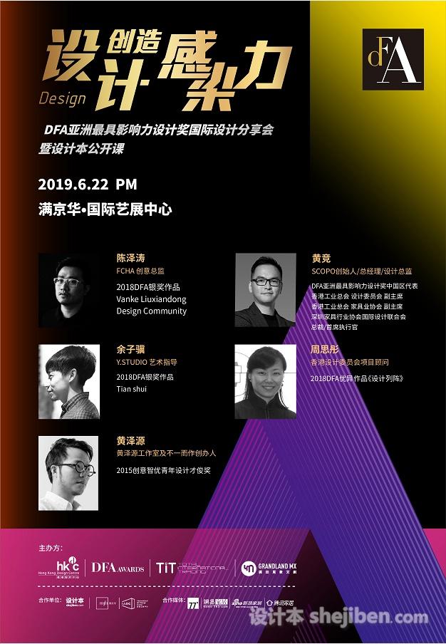 设计创造感染力——DFA亚洲最具影响力设计奖国际设计分享会 暨设计本公开课