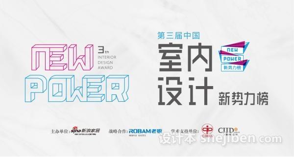 第三届中国室内设计新势力榜再启征程