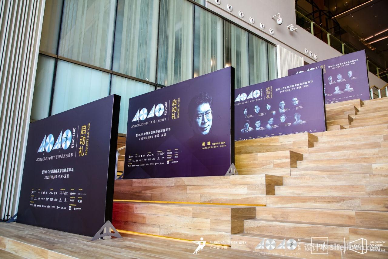 40 UNDER 40 广东榜启动丨姜峰出任评审顾问 11城设计师共聚iADC