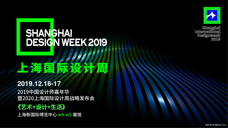 2019上海国际设计周 | 全力打造设计界的奥斯卡盛会!全球设计师嘉年华12月重磅启幕!