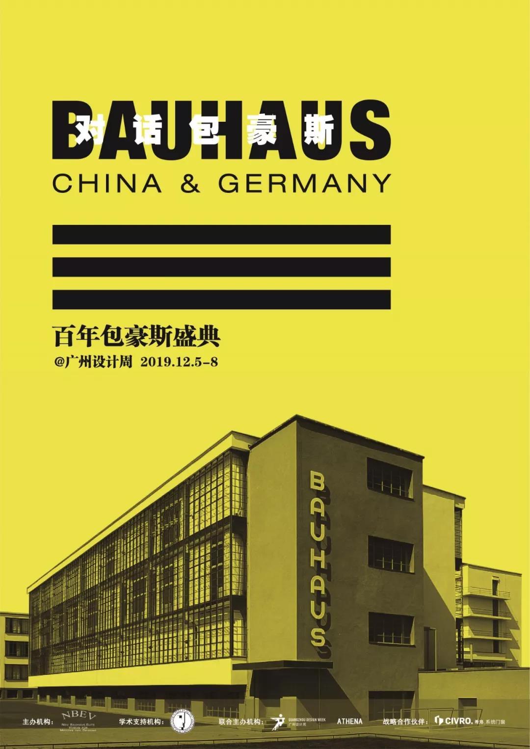 100Bauhaus,德国包豪斯大学教授喊你来提问!