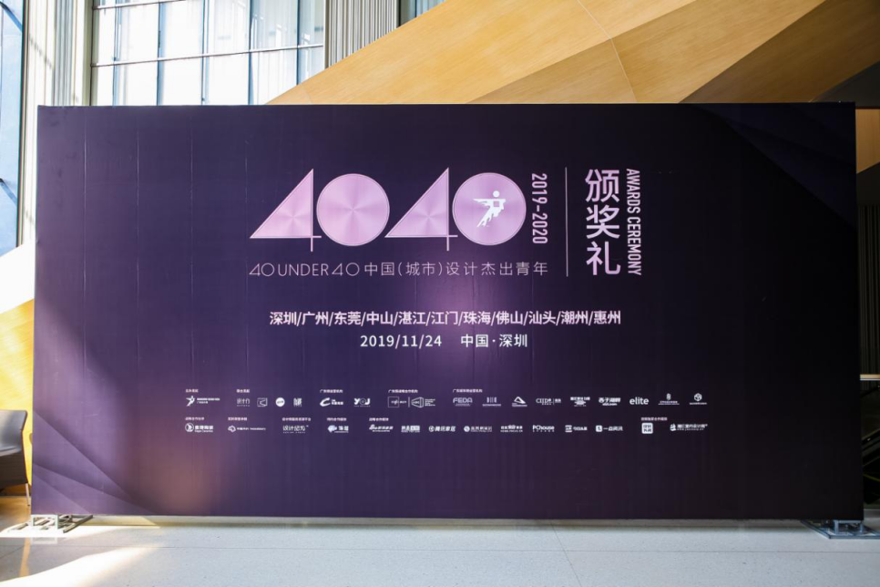 40 UNDER 40广东城市榜颁奖礼成功举办 11城238位获奖设计师欢聚iADC