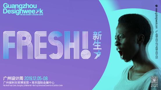 设计X新生 | 2019广州设计周盛大启幕,一座城的荣耀!