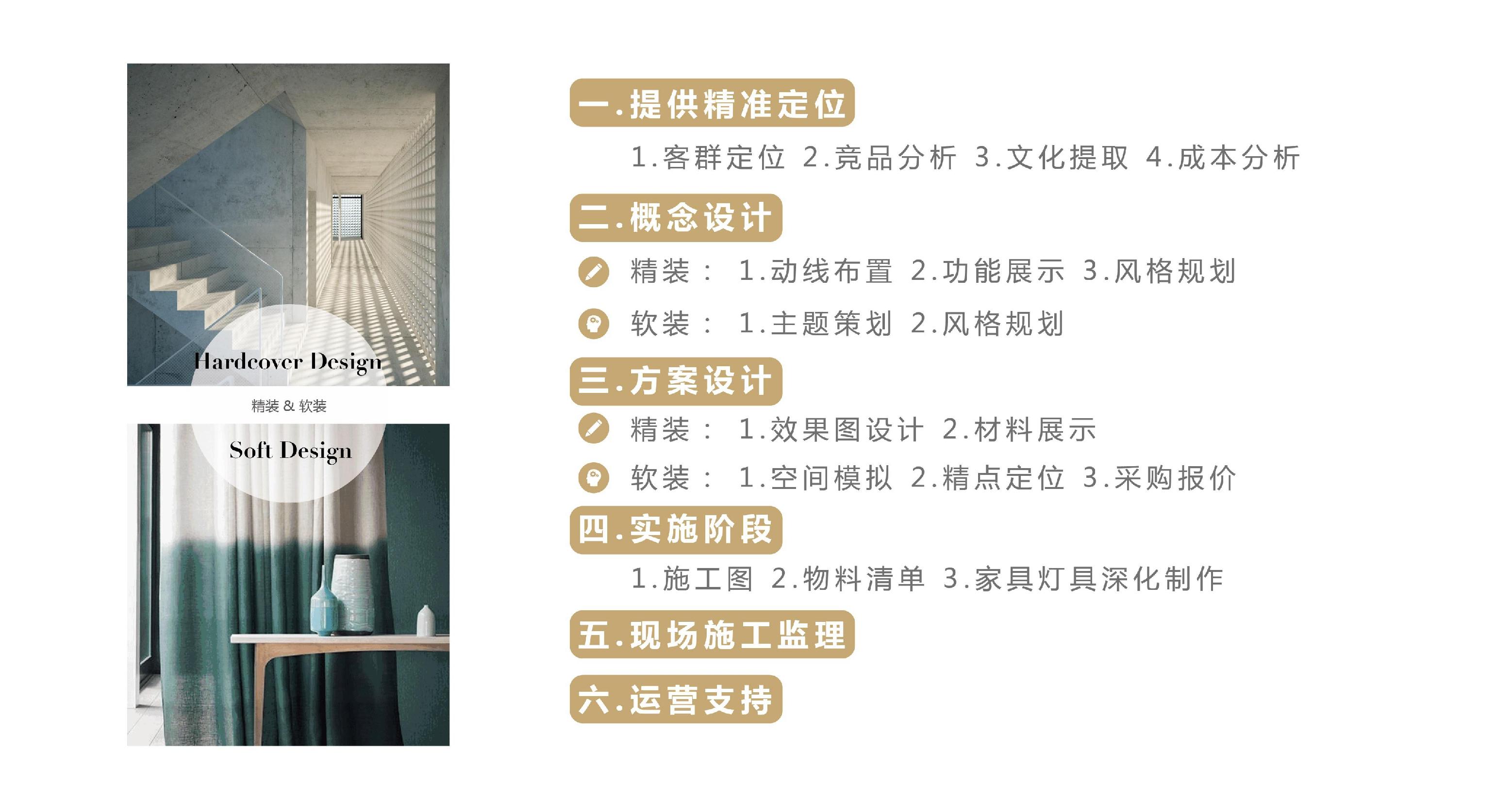8-服务流程.png