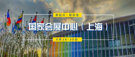 定档六月,全新出发 | R+T Asia亚洲门窗遮阳展6月28-30日亮相国家会展中心(上海)