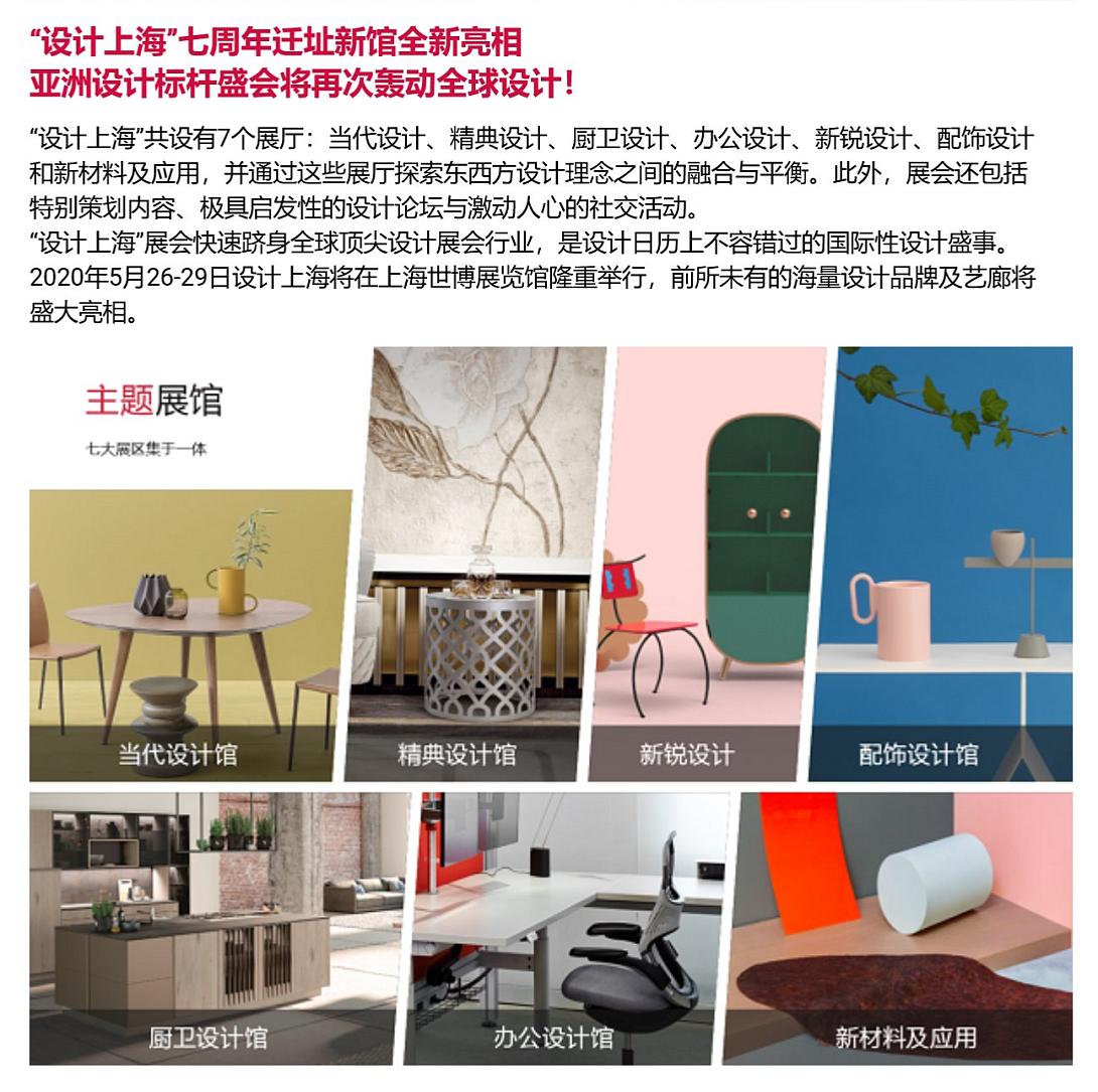 设计上海2.png