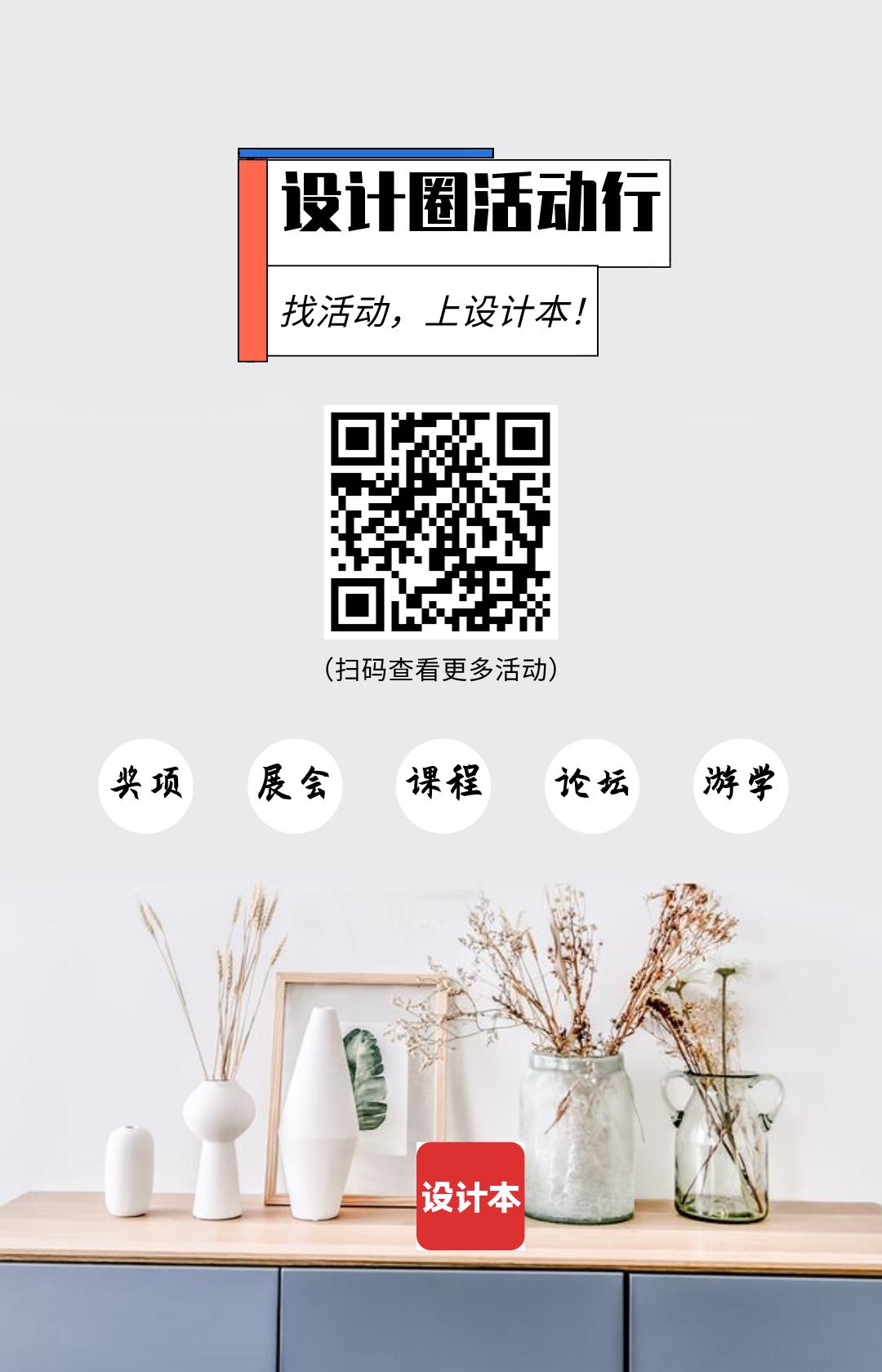 设计本X设计上海  观展召集令
