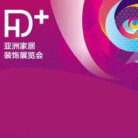 重要通知:HD+ Asia亚洲家居装饰展推迟至2021年举办