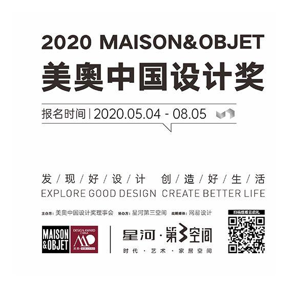 2020 Maison&Objet Design Award China美奧中國設計獎 報名渠道正式開放