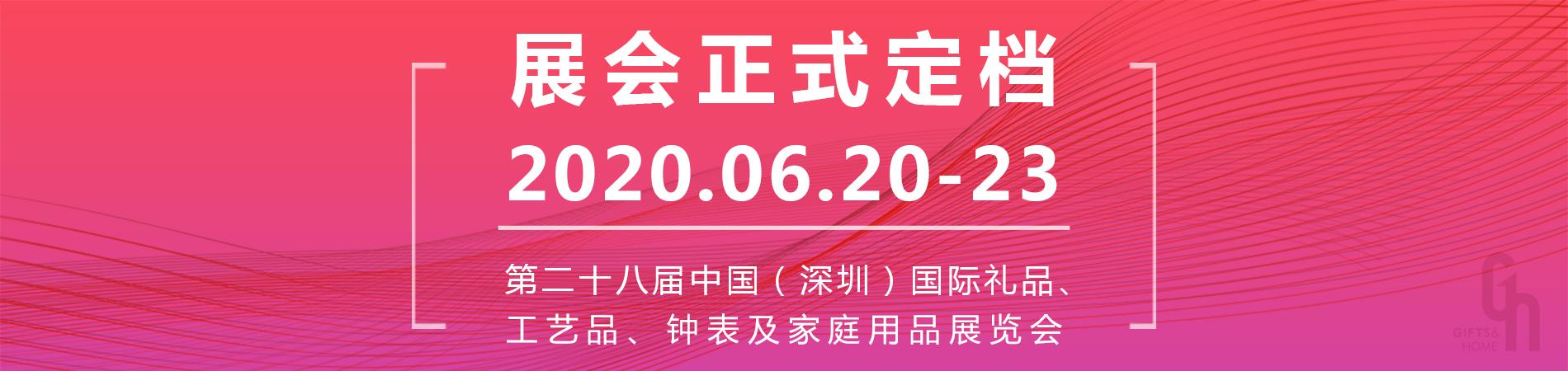 延期banner-6月.jpg